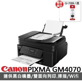【獨家】★贈原廠1黑色墨水(GI-70BK)【Canon】PIXMA