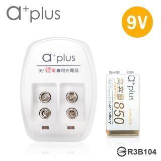 【a+plus】高容量 9V鋰電充電組(附1顆電池)