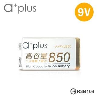 【a+plus】高容量 9V鋰充電電池(1入)