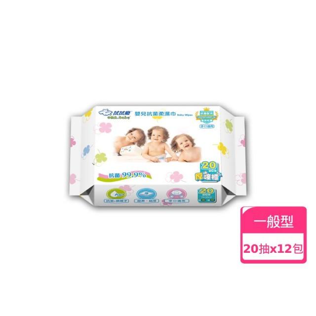 【拭拭樂】超厚嬰兒抗菌濕巾20抽*12包(幸運草版)/