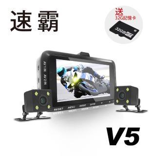 【速霸】V5 1080 HD高畫質超廣角 機車防水雙鏡行車記錄器