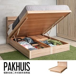 【obis】Pakhuis 帕奎伊斯兩件式收納掀床組-床頭片+掀床(雙人5×6.2尺/雙人5尺/附插座)