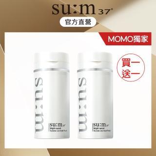 【su:m37° 甦秘】微米珍珠淨白煥顏潔膚泡泡面膜100ml(買一送一)