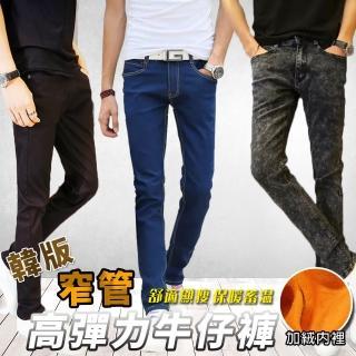 【樂邦】高彈力保暖顯瘦修身牛仔褲(韓版 加絨 直筒 顯瘦)