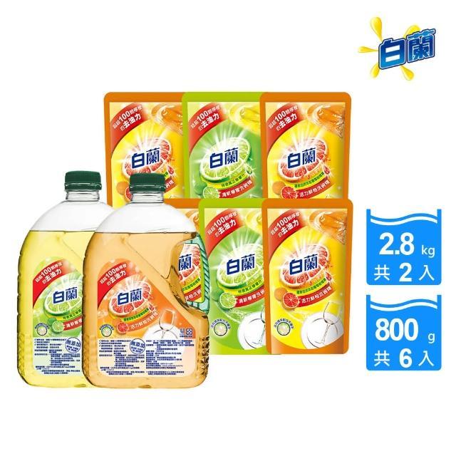 【白蘭】動力配方洗碗精2瓶+6補(2.8kgx2+800gx6)/
