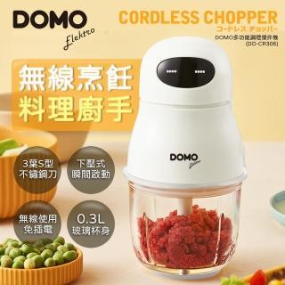 【比利時DOMO】多功能無線調理玻璃杯攪拌機/絞肉機/寶寶輔食/醬料製作(DO-CR306)