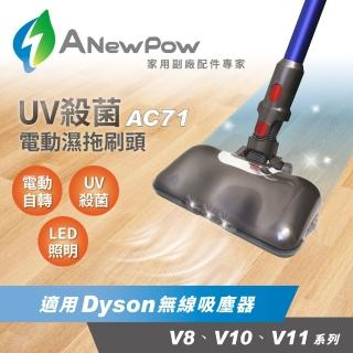 【ANewPow】AC71 - Dyson 拖地 UV殺菌 電動濕拖刷頭(V7 V8 V10 V11 適用)