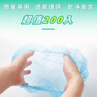 【透氣環保】透氣防塵帽_200入(防塵帽
