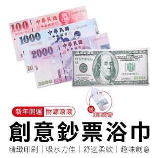 【御皇居】創意鈔票浴巾(開運發財金