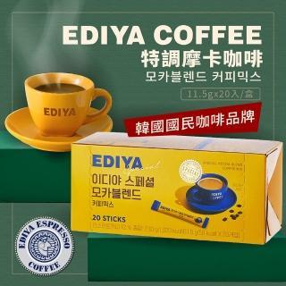 【EDIYA COFFEE】特調摩卡咖啡(11.5g*20入/盒; 韓國代表性咖啡品牌)
