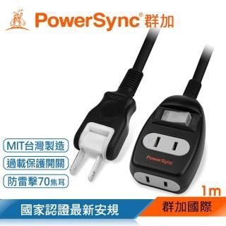 【PowerSync 群加】2P 一開二插防雷擊延長線/ 1m(T22W0010)