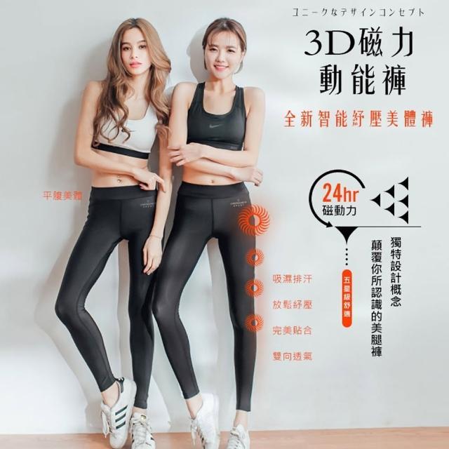 【Check2Chekc】3D磁力動能褲/