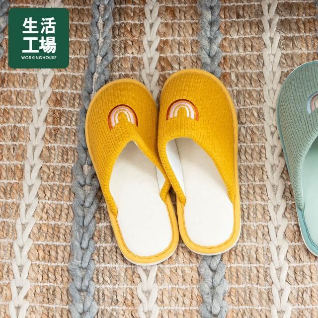 【生活工場】【414會員日下殺】彩虹童趣拖鞋-淘氣黃L/