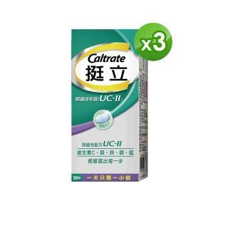 【挺立】關鍵迷你錠UCII 30錠X3盒(90天提升靈活度 悠嬉兔)