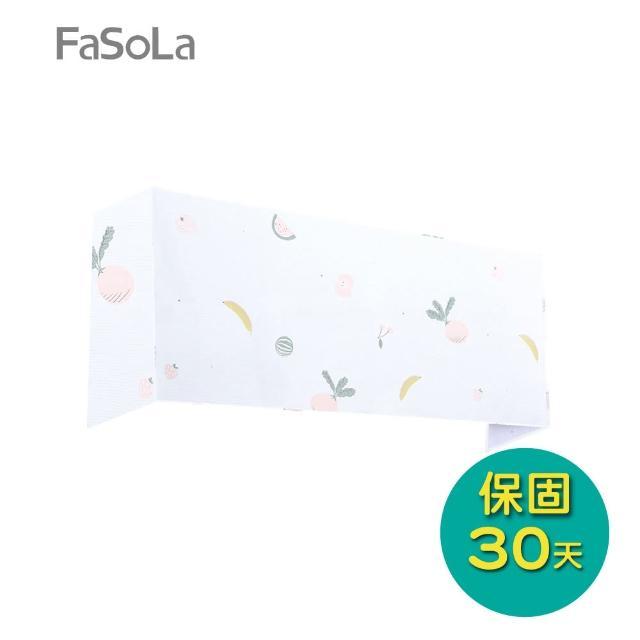 【FaSoLa】冷氣空調防塵防直吹調節罩
