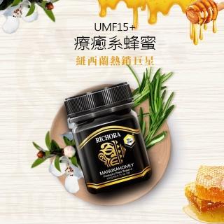 【瑞琪奧蘭】紐西蘭原裝進口-麥盧卡蜂蜜UMF15+(250g/兩入組)