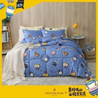 【HOYACASA】黃阿瑪聯名系列-雙人3KG可水洗羽絲絨冬被(運動系列-藍色)