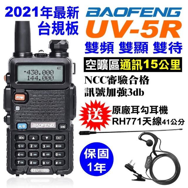 【寶峰】UV-5R無線電對講機(雙頻對講機)/