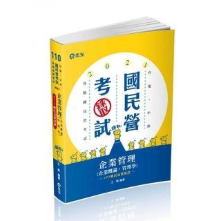 企業管理(企業概論 . 管理學)(台電、國民營考試、各類特考考試適用)