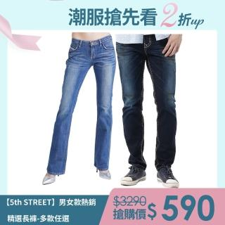 【5th STREET】男女款熱銷精選長褲-多款任選