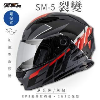 【SOL】SM-5 裂變 消光黑/灰紅 可樂帽(可掀式安全帽│機車│鏡片│EPS藍芽耳機槽│LED警示燈│GOGORO)