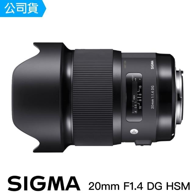 【Sigma】SIGMA 20mm F1.4 DG HSM Art(總代理公司貨)