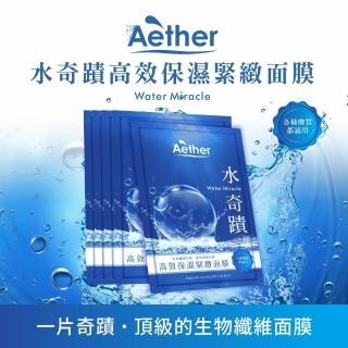 【Aether依鈦抗菌專家】水奇蹟高效保濕緊緻面膜(頂級生物纖維 類人工皮材質 深度補水)