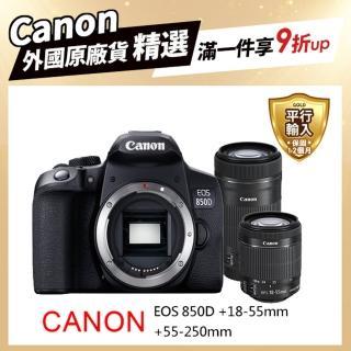 【Canon】EOS 850D+ 18-55mm+55-250mm 雙鏡組*(中文平輸)