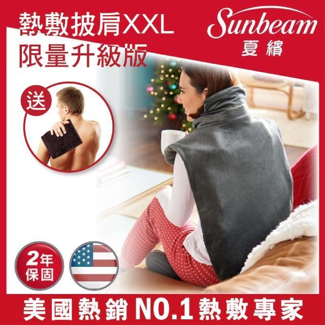 美國Sunbeam夏繽舒壓披肩限量升級版/