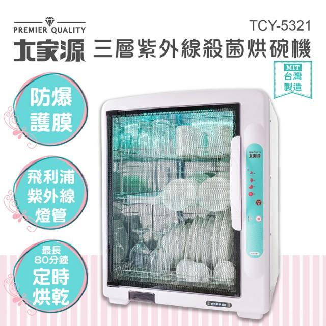 【大家源】88L三層紫外線殺菌烘碗機(TCY-5321)/