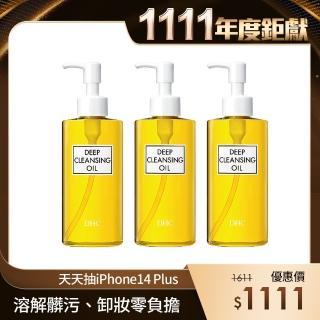 【DHC】團購特談組(深層卸粧油200ml買二送一)