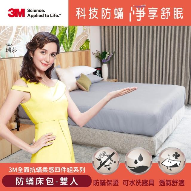 【3M】全面抗蹣柔感系列-防蹣床包-雙人/