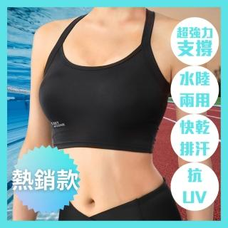 【A-MYZONE】緩衝3in1抗菌機能運動內衣-中低強度支撐(抗菌除臭/快乾排汗/防曬)/
