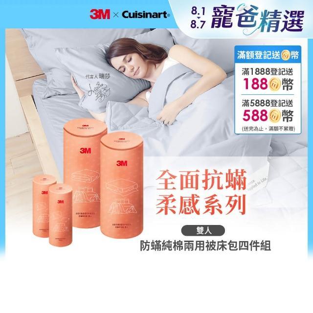 【3M】全面抗蹣柔感系列-雙人防蹣四件組(兩用被+枕套*2+六面頂級床包)/