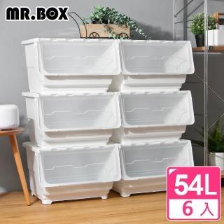 【Mr.Box】45大面寬典雅斜口上掀式可堆疊附輪加厚收納箱(54公升-6入組-兩色可選)