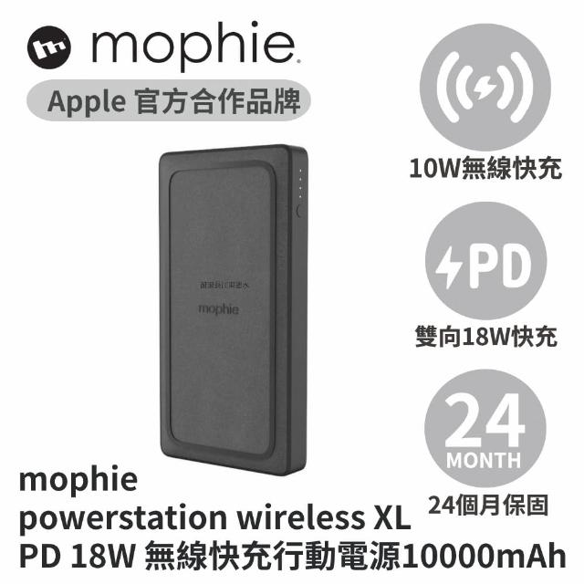 【mophie】powerstation wireless XL PD 18W 無線快充行動電源10000mAh