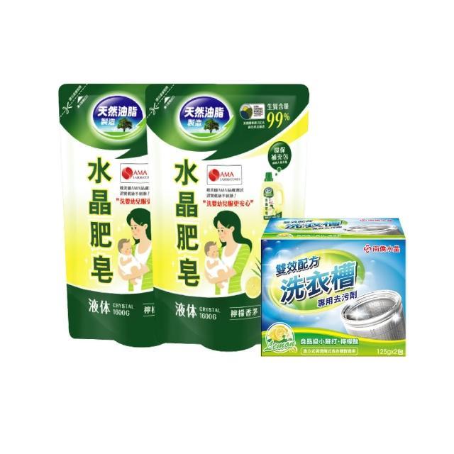 【南僑】水晶肥皂洗衣液體皂馨香系列補充包兩入組