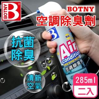 【BOTNY汽車/家用】空調