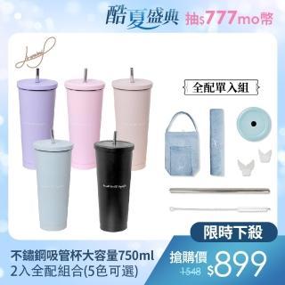 【Hiromimi】不鏽鋼吸管杯750ml(2入全配組)-吸管杯x2+提袋x2+吸管包x2+杯蓋x4+吸管x4+吸管刷x2+杯塞x4