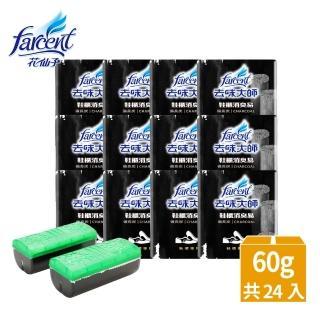 【去味大師】鞋櫃專用炭消臭24入-備長炭(60g*2入-12入/箱-箱購)
