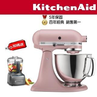 【KitchenAid】4.8公升/5Q桌上型攪拌機(霧玫瑰)+【美膳雅】4杯迷你食物處理機(ECH-4GMTW)