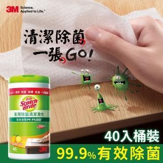 【3M】百利家用除菌清潔濕巾40入