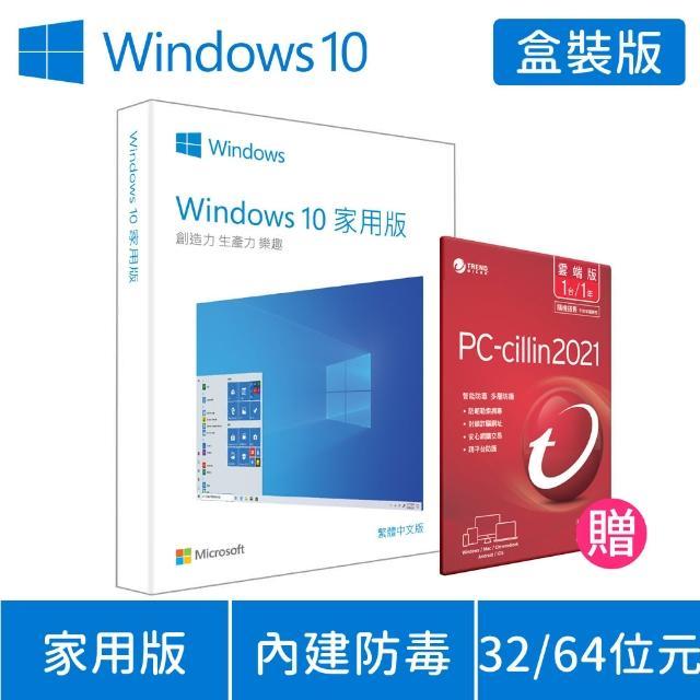 【送防毒版一年一台】Microsoft微軟Windows