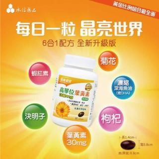 【永信藥品】高單位葉黃素軟膠囊升級版金盞花萃取物x10瓶(送白藜蘆醇)