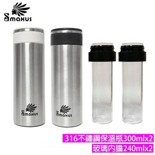 【SMAKUS】316不鏽鋼保溫瓶300mlx2入+玻璃內膽240mlx2入