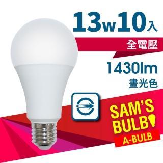 【SAMS BULB】13W LED節能燈泡高亮版-符合2021年能效新規版(10入)