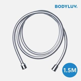 【BODYLUV】純淨淋浴水管(1.5m)