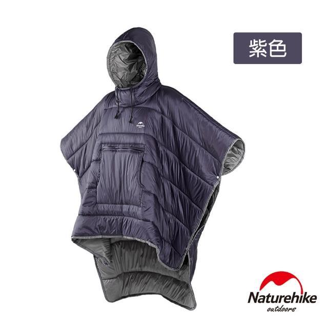 【Naturehike】SD-04戶外便攜穿蓋兩用斗篷式棉被 睡袋(3色任選)
