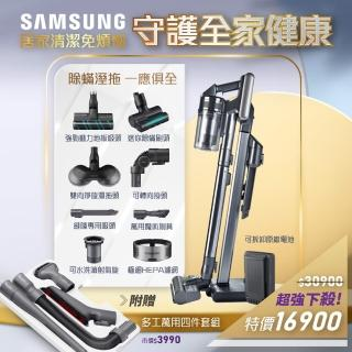 【送集塵器+電池★三星SAMSUNG】Jet 無線濕拖吸塵器-豪華全配組(VS20R9048T2)