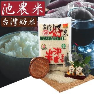 【池上農會】台灣好米池農米-2.5kg-包(兩包一組)